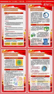 新型冠状病毒肺炎病毒预防知识展板设计