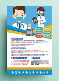 新型冠状病毒感染肺炎海报