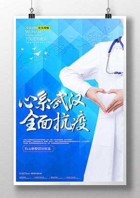 心系武汉全面抗疫抗击疫情宣传海报