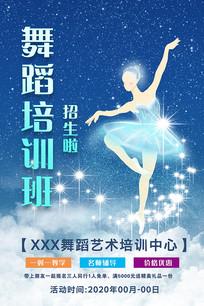音乐舞蹈招生海报