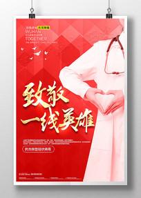 致敬一线英雄抗击肺炎宣传海报