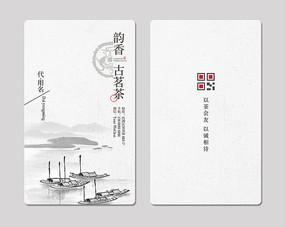 中国风简约茶叶茶名片
