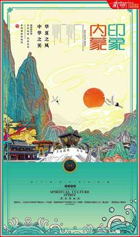 中国风内蒙古印象内蒙古景点旅游海报