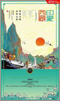 中国风西藏印象湖北景点旅游海报