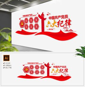 中国共产党党员六大纪律廉政党建文化墙