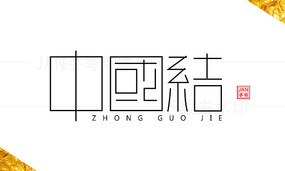 中国结字体