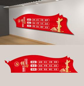 24字社会主义核心价值观党建文化墙