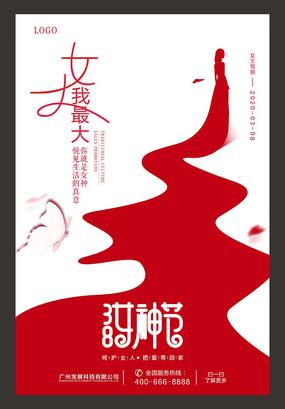 38妇女节女神节促销海报