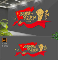 不忘初心牢记使命中国梦通用文化墙