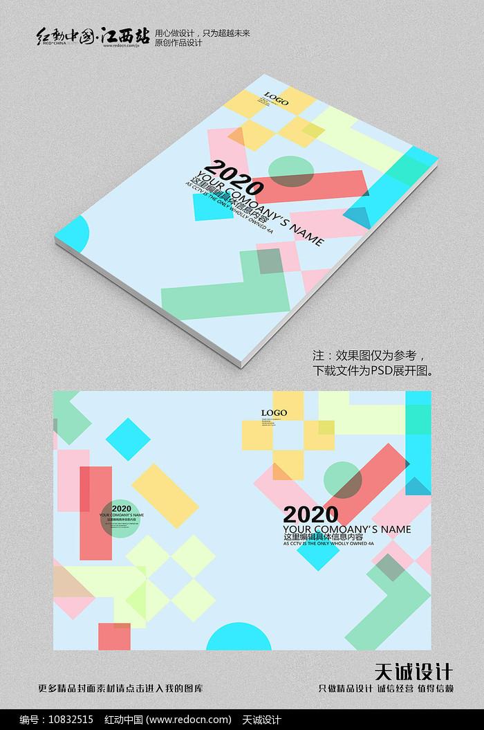 彩色几何画册封面图片