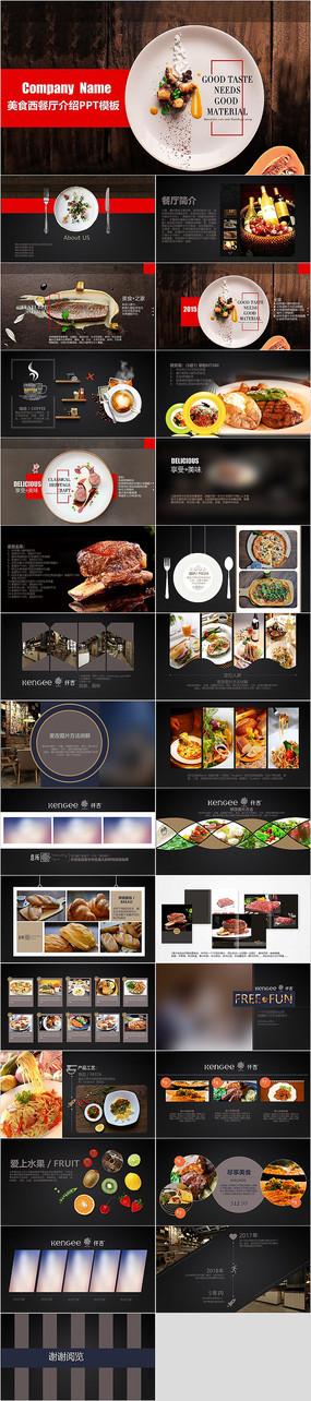餐饮美食西餐厅介绍PPT