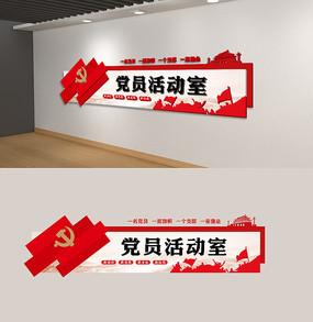 党员活动室党建活动室党员之家党建文化墙