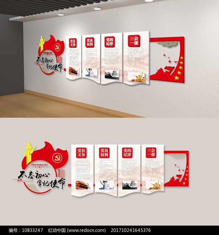 党员权利义务党员之家党建文化墙图片