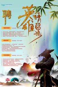 大气创意中国风英雄请留步招聘海报