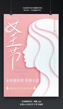 粉色大气38妇女节海报设计
