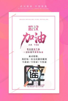 公益武汉加油海报