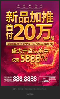 红色房地产广告设计