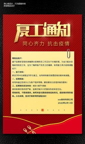 红色喜气复工通知海报设计