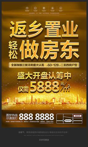 金色大气房地产海报设计