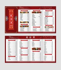 酒店饭店私房菜菜单395X210