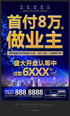 蓝色房地产广告海报设计