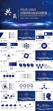 蓝色科技感互联网科技项目管理PPT模板