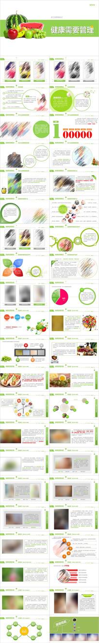 绿色蔬菜饮食营养与健康动态PPT