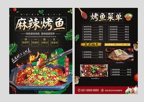 麻辣烤鱼菜单