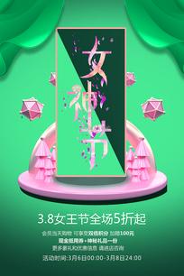 清爽38女神节海报