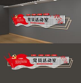 入党誓词党员活动室党建文化墙雕刻展板