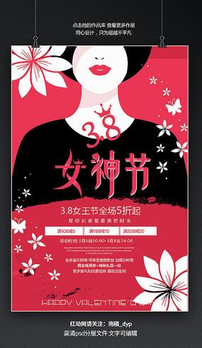 三八妇女节宣传海报设计