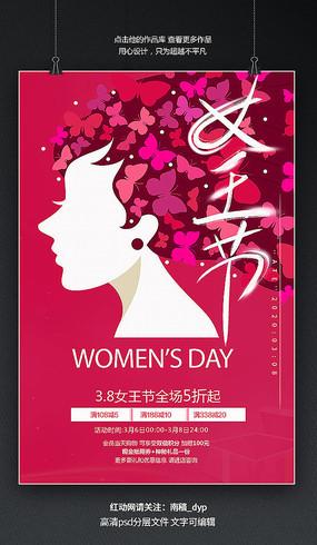 三八女王节宣传海报