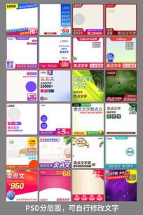 双十一大促热销商品广告图PSD主图