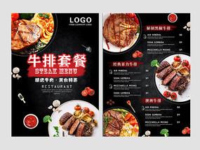 西餐厅菜单菜谱