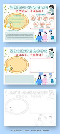 预防新型冠状病毒手抄小报模板