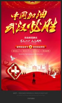 中國加油戰勝新型肺炎公益海報