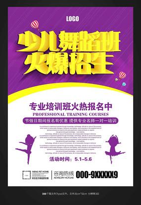 紫色少儿舞蹈班宣传单设计