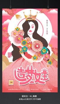 38妇女节情人节红色原创卡通促销海报