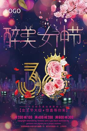 38妇女节醉美女神节快乐促销海报