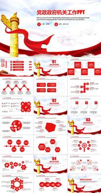党政党建政府机关工作通用红色PPT模板