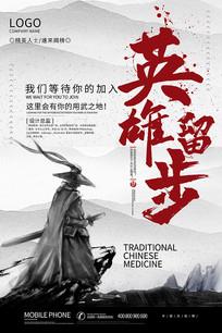 大气中国风招聘海报设计