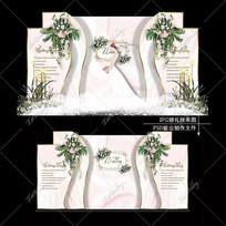 粉白色婚礼舞台宴会婚庆背景板
