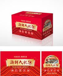 海鲜红色礼盒包装