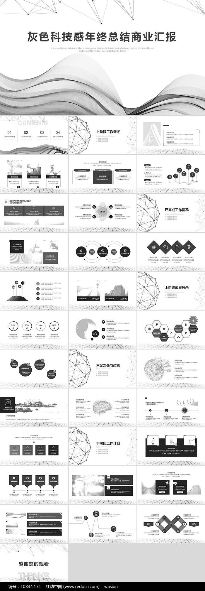 灰色科技感商业计划书汇报总结计划PPT