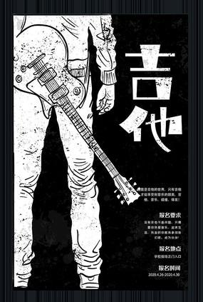 吉他班招生海报
