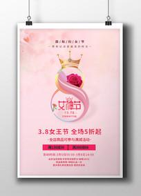 女神节三八妇女节海报设计