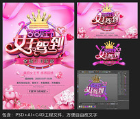 女王节宣传海报