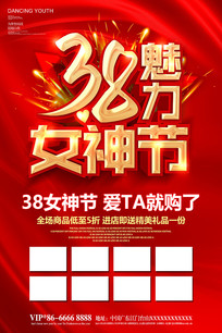 三八魅力女神节促销海报