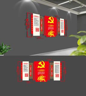 社区入党誓词党员活动室党建文化墙
