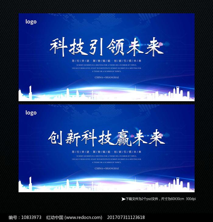 时尚蓝色背景板创新科技会议背景图片